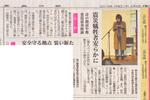 2019.04.04.touounippou.kiji.ok.jpg