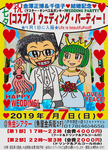 2019.06.07.ponky.wedding.poster.ok.jpg